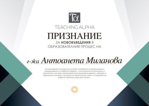 """Антоанета Миланова от СОУ """"Летец Христо Топракчиев"""""""