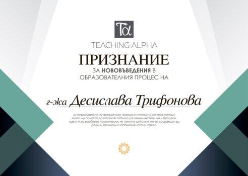 """Десислава Трифонова от Второ Средно Училище """"Проф. Никола Маринов"""""""