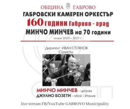 Минчо Минчев празнува в родния си град Габрово